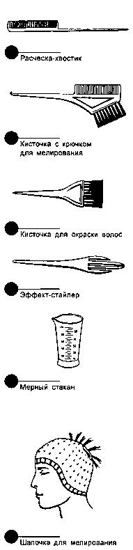 Инструменты и приспособления для окрашивания волос